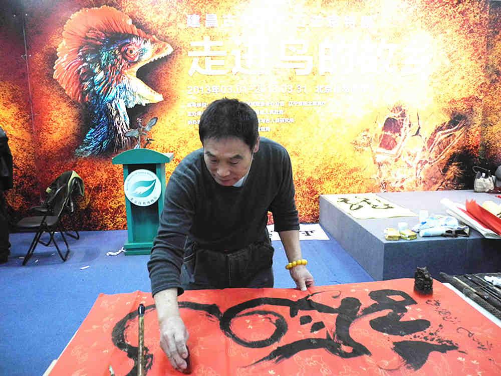 我国著名书法家冯界桥在建昌古生物化石进京特展 ...